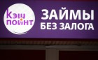 Fast loans in Moscow