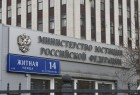 Justice Ministry of the Russian Federation