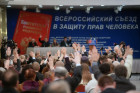 Russian nationwide congress in protection of human rights