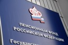 Operation of Russian Pension Fund in Chita