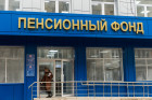 Pension Fund of the Russian Federation in Crimea