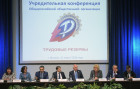 Foundation conference of Labor Reserves Russian Physical Fitness and Sports Community