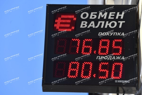 Foreign Currency Rates In Moscow