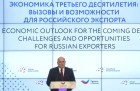 Russia Mishustin International Export Forum