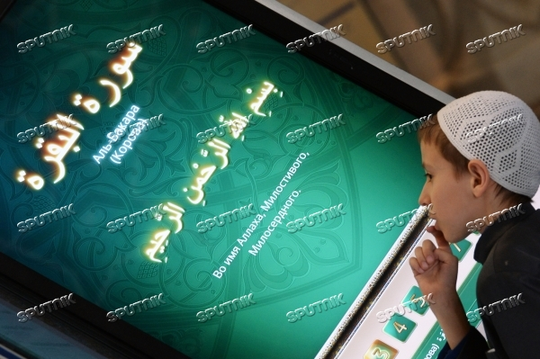Silver Quran exhibition in Kazan