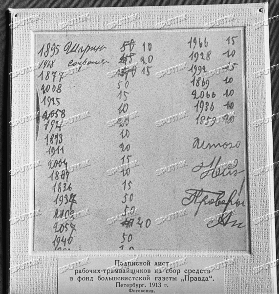 Photocopy Of Tram Workers Signature Sheet Sputnik Images