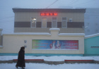 Air temperature in Yakutsk drops below 50 degrees Celsius