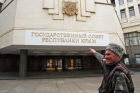 New sign on Crimean Republic Parliament building