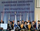 Government Marine Board meeting in Sevastopol